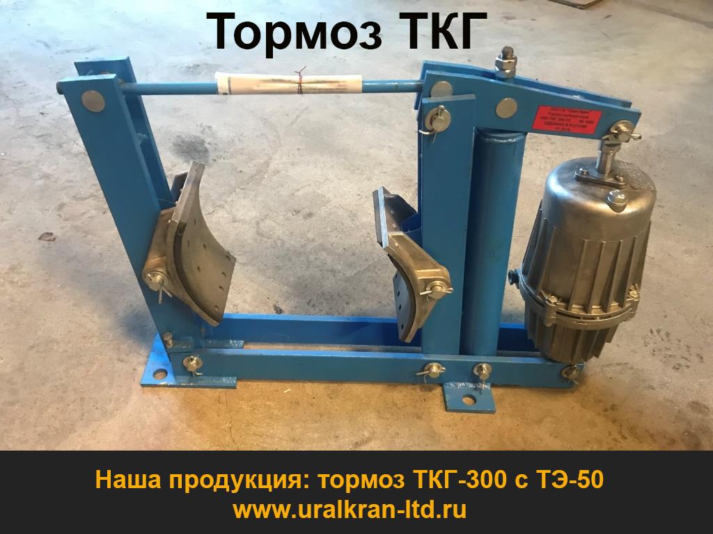 тормоз ТКГ uralkran-ltd.ru/catalog/tormoz-tkg/tormoz-tkg.html